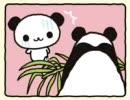 「ぱんくんち × 天城越え パンダ超え」