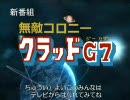 【PSU】無敵コロニークラッドG7【MAD】