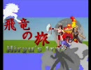 【MUGEN】飛竜の旅 第31話【ストーリー】