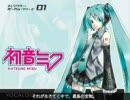 Vocaloid2 初音ミクでオリジナル曲(曲名:宝物)