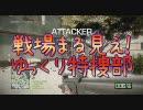 【360版BFBC2】戦場まる見え!ゆっくり特捜部 part.1