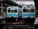 【迷列車で行こう/東日本編】悲運のパイオニア301系