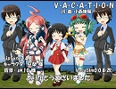 【GUMI miki ユキ キヨテル】V・A・C・A・