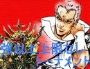 【MUGEN】強以上上限無しトーナメントPart1【強~神クラス】