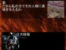 【大統領が】東方大統領~第28話~【幻想入り】