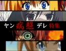 アニメ・ゲームのヤンデレ特集