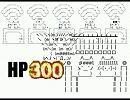 [stepmania]HP 300