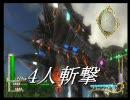【カオス実況】斬撃のレギンレイヴを4人で実況してみたpart10