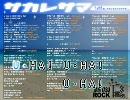【ニコカラ】サカレサマー/民安★ROCK(歌入り)