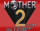 GBA版 MOTHER2 OP