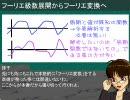 律子のよくわかるフーリエ変換【03:周期関数からパルス波へ】