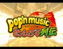 [MAD] pop'n GOLD MOUNTAIN rush