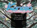 【ゲームブック】Kanoso~思い出を壊す物語【実際プレイ】
