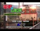 電車でGO!路線選択BGM集