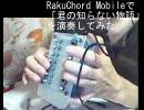 RakuChord Mobile で「君の知らない物語」を演奏してみた
