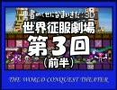 【字幕プレイ】勇者のくせになまいきだ:3D 世界征服劇場【第3回A】