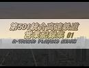【A列車で行こう9】第501統合高速鉄道 営業記録集 第1話