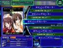 DTX 「ロマンシングストーリー/彩音」
