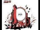 【波音リツ】1925【UTAUカバー】