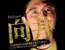 Podcast向井-目隠しCD中継 +おまけ