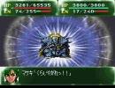 第4次スーパーロボット大戦Sを好き勝手にやらせてもらおうか!!part108