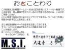 【MUGEN】 MUGEN STORIES INFINITY 第79話Aパート