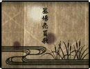 【KAITO/MEIKO】墓場売買歌【オリジナル】