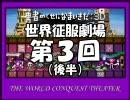 【字幕プレイ】勇者のくせになまいきだ:3D 世界征服劇場【第3回B】