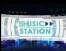 【松岡修造】SHUSIC STATION【MUSIC STATIONのテーマ】