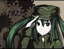 「1925」が歌いたかった【recog】