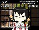 【ユキ】うそ【カバー】 thumbnail