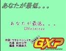 『あなたが最低。。。』 GXPrincess