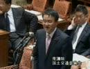 【新人】2010年4月13日衆議院国土交通委員会 民主党谷田川元議員の質疑