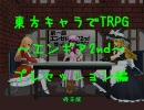 【エンギア2nd】東方キャラでTRPG(修正版)【してみたよ】