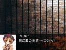 【三国志Ⅸ】 秋色三国志 第111話