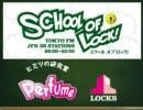【ラジオ】SCHOOL OF LOCK 2010年04月15日 生放送教室<ゲスト:Perfume>