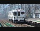 リゾート編成団体臨時列車(4両) 北小松