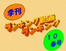 ランキング動画ランキング '10春号