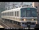 JR西日本221系走行音