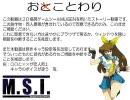 【MUGEN】 MUGEN STORIES INFINITY 第79話Bパート