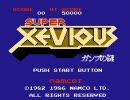 ファミコン版 スーパーゼビウス ガンプの謎 前半