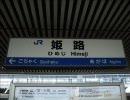 【第5回】JR神戸線全駅制覇してみたPART1