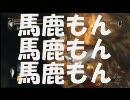 【二人で】飽くまで悪魔討罵Ⅱ part8【デモンズソウル】