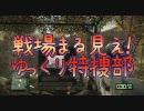 【360版BFBC2】戦場まる見え!ゆっくり特捜部 part.2 前編