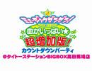 ミュージックガンガン! カウントダウンパーティ@タイトーステーション BIGBOX高...