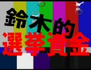 THE MUNEO HOUSE PV - mune_ground_reach_out (Ver. flash)