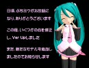 【MikuMikuDance】ぷちミクバージョンアップのお知らせ【MMD】