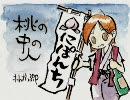 桃の中の人 やりないこ 【meiko DS-10+】