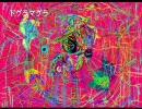 【初音ミク】ドグラマグラ【オリジナル曲】 thumbnail