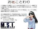 【MUGEN】 MUGEN STORIES INFINITY 第80話Aパート